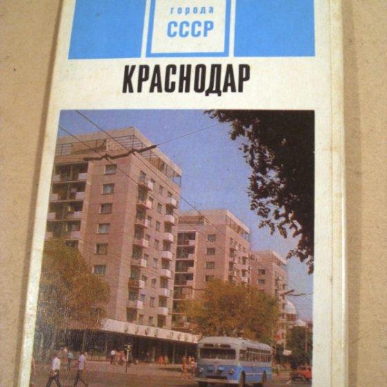 набор открыток города ссср краснодар закладки страницы экспресс